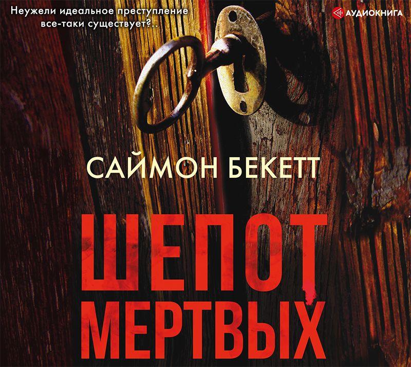 Саймон Бекетт Шепот мертвых бекетт с шепот мертвых роман