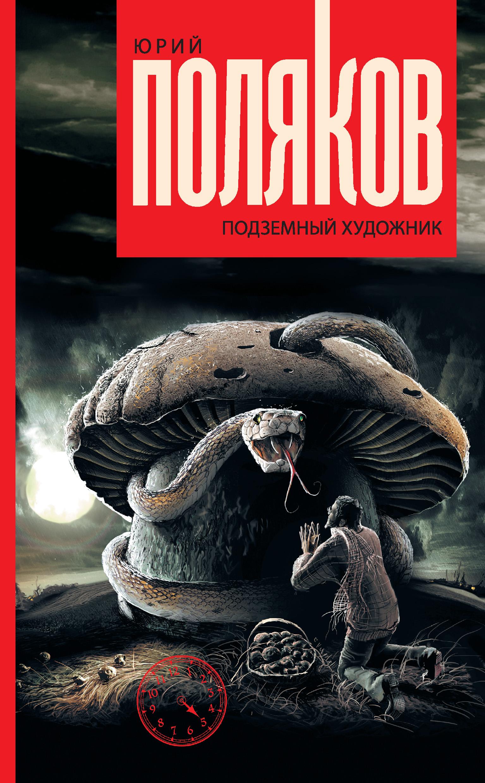 Юрий Поляков Подземный художник юрий поляков подземный художник