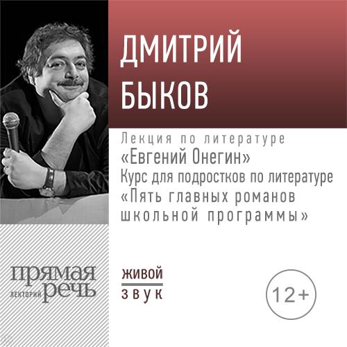 Лекция «Евгений Онегин»