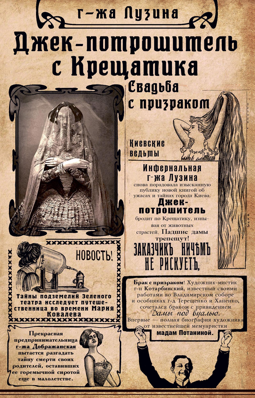 купить Лада Лузина Джек-потрошитель с Крещатика. Свадьба с призраком по цене 123 рублей
