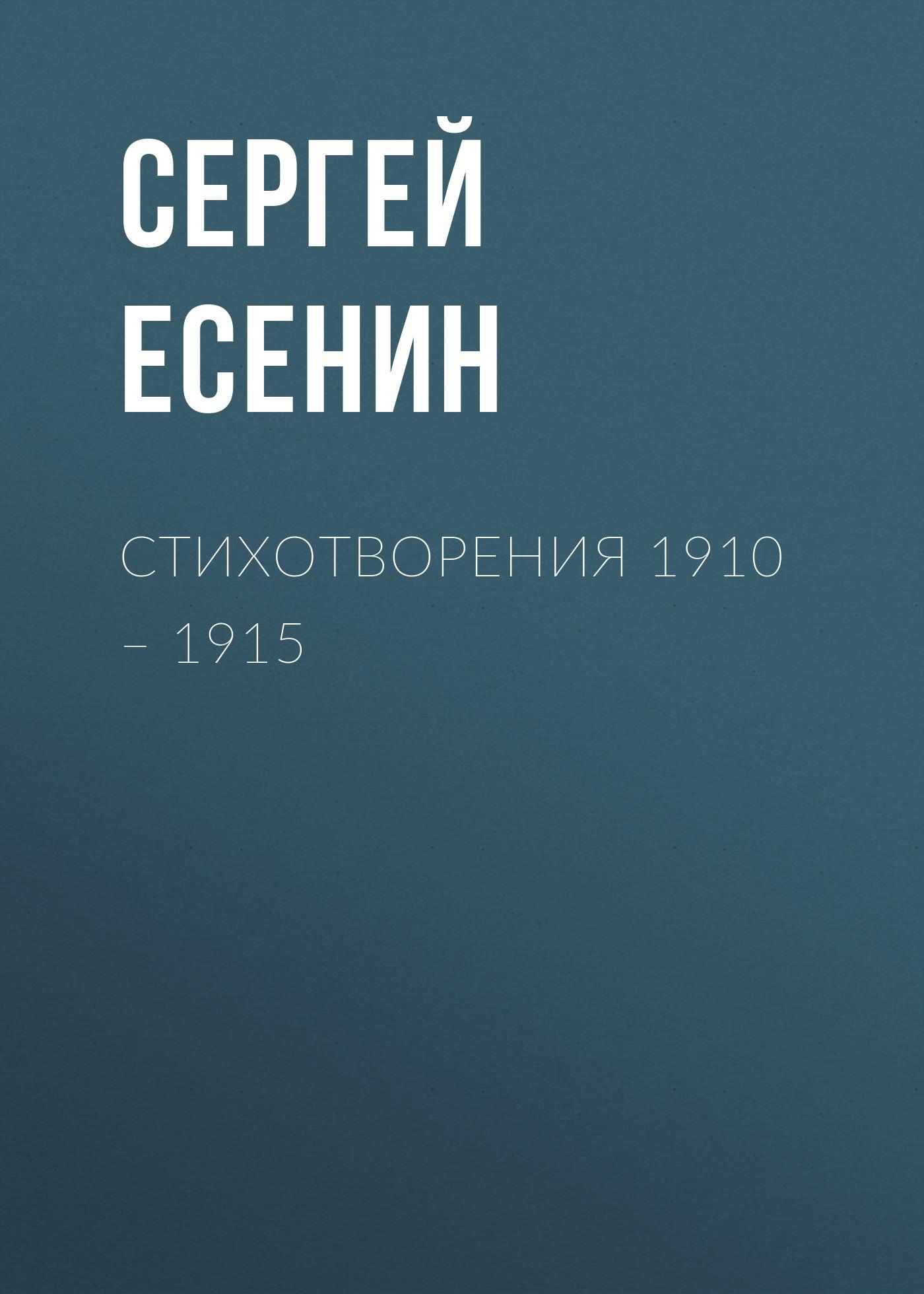 Сергей Есенин Стихотворения 1910 – 1915 сергей орлов сергей орлов стихотворения