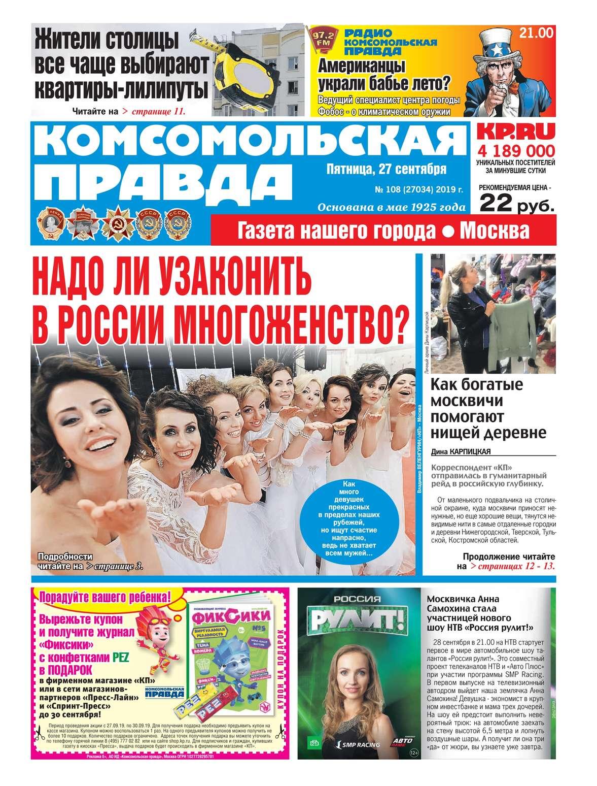 Комсомольская Правда. Москва 108-2019