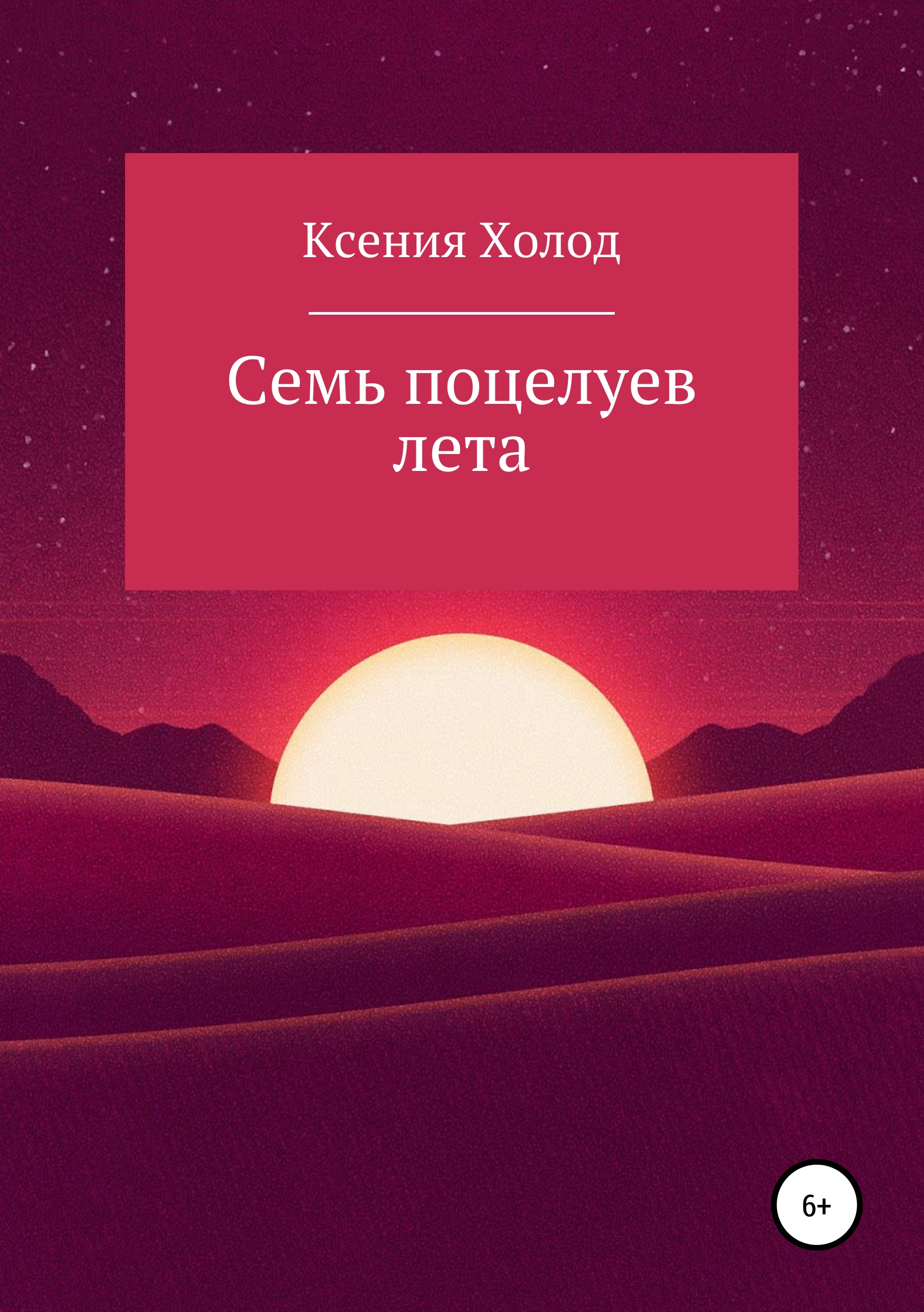 Ксения Николаевна Ксения Холод Семь поцелуев лета баштовая ксения николаевна пыль дорог