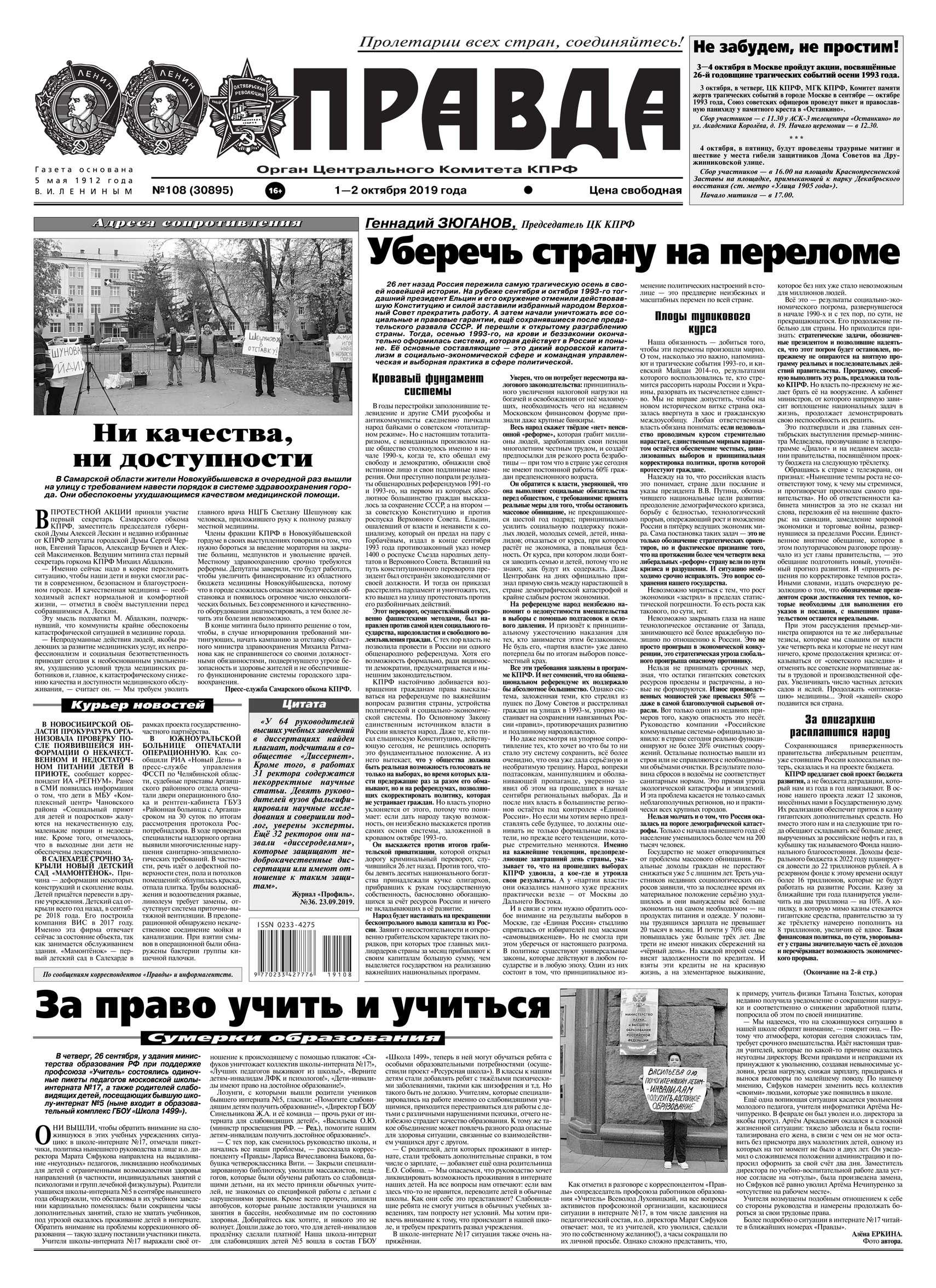 Правда 108-2019