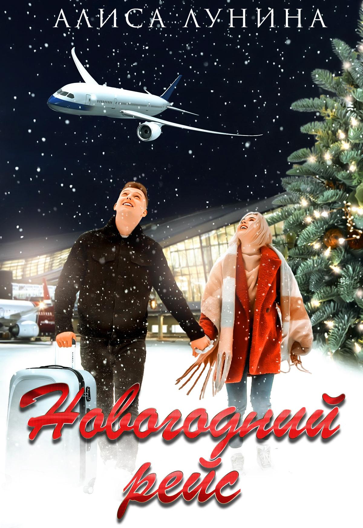 Новогодний рейс