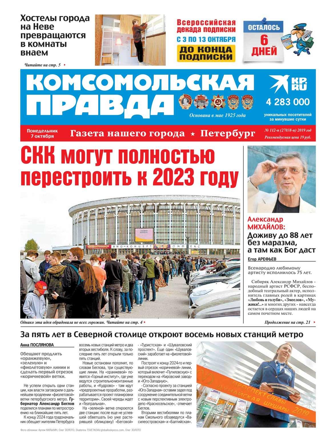 Комсомольская Правда. Санкт-Петербург 112п-2019