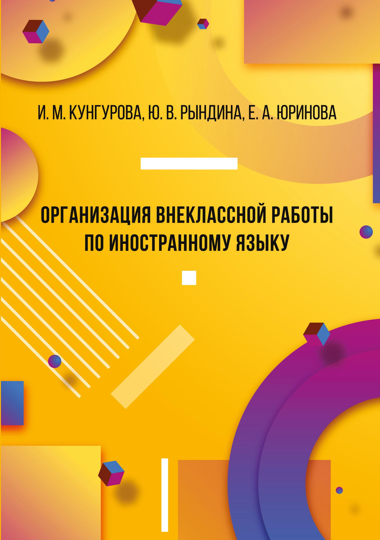 И. М. Кунгурова Организация внеклассной работы по иностранному языку