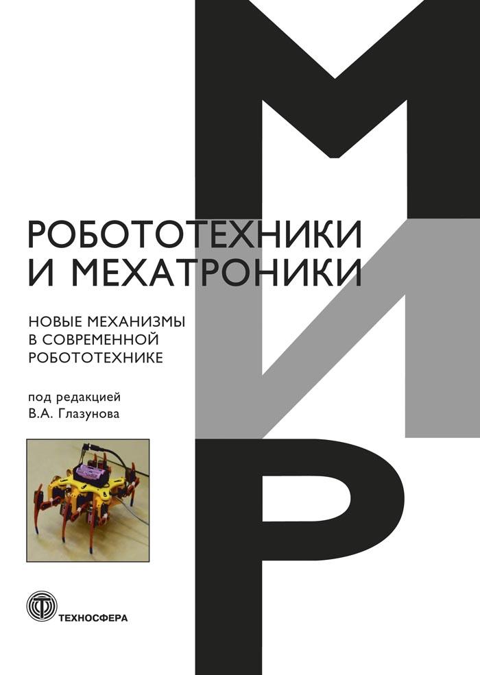 Коллектив авторов Новые механизмы в современной робототехнике коллектив авторов новые механизмы в современной робототехнике