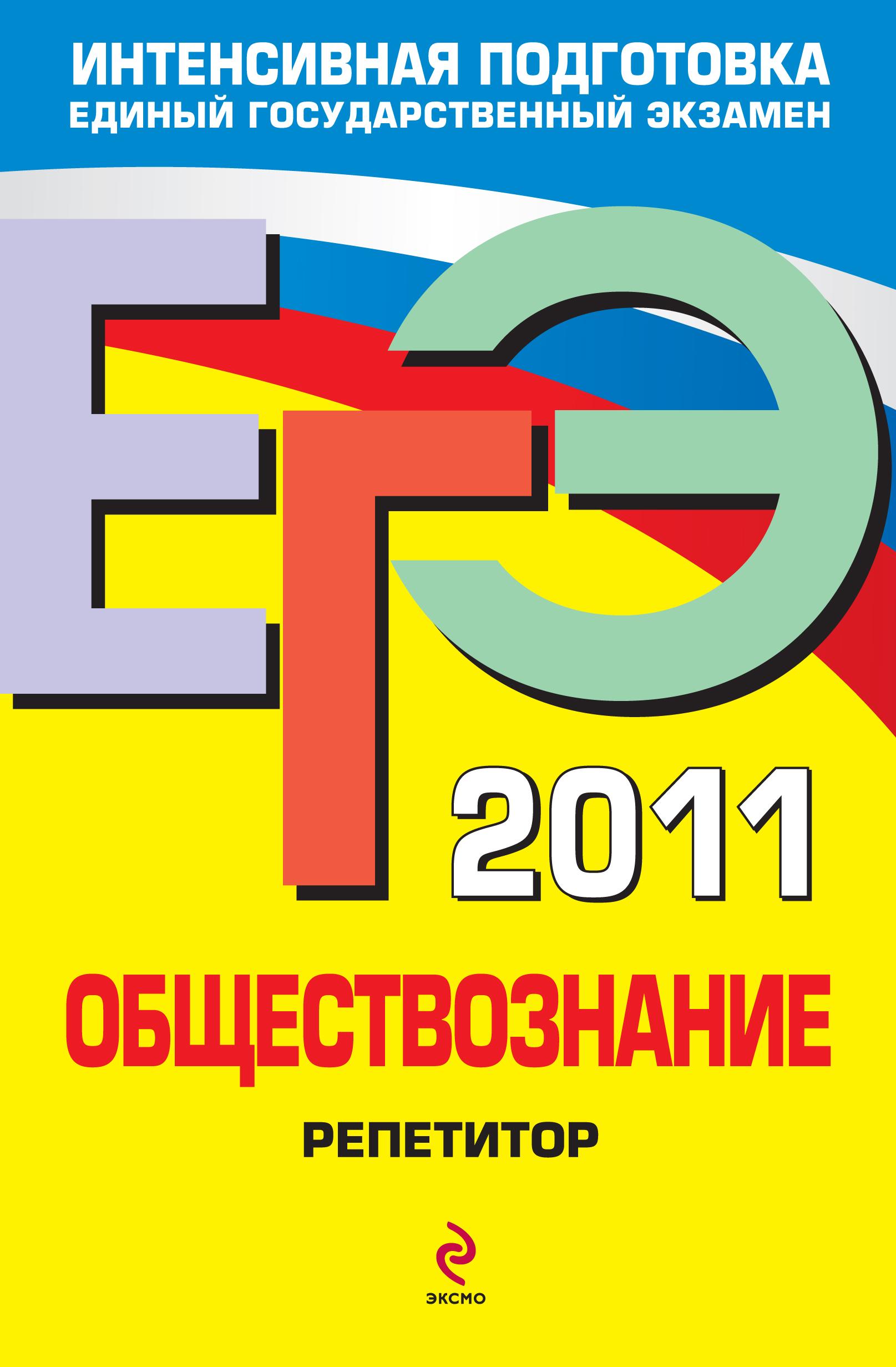 А. Ю. Лазебникова ЕГЭ 2011. Обществознание: репетитор анна лазебникова егэ 2011 обществознание репетитор