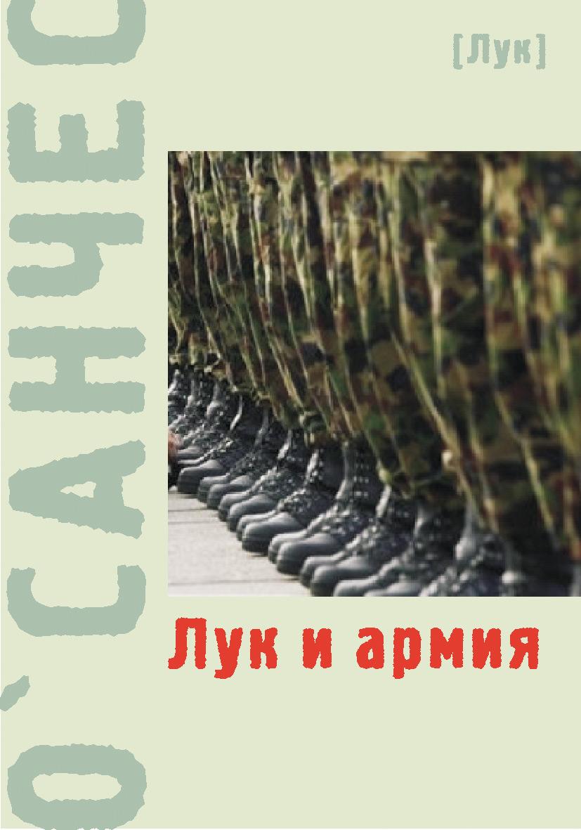 О`Санчес Лук и армия (сборник) владимир стрельников опасные тропы рядовой срочной службы