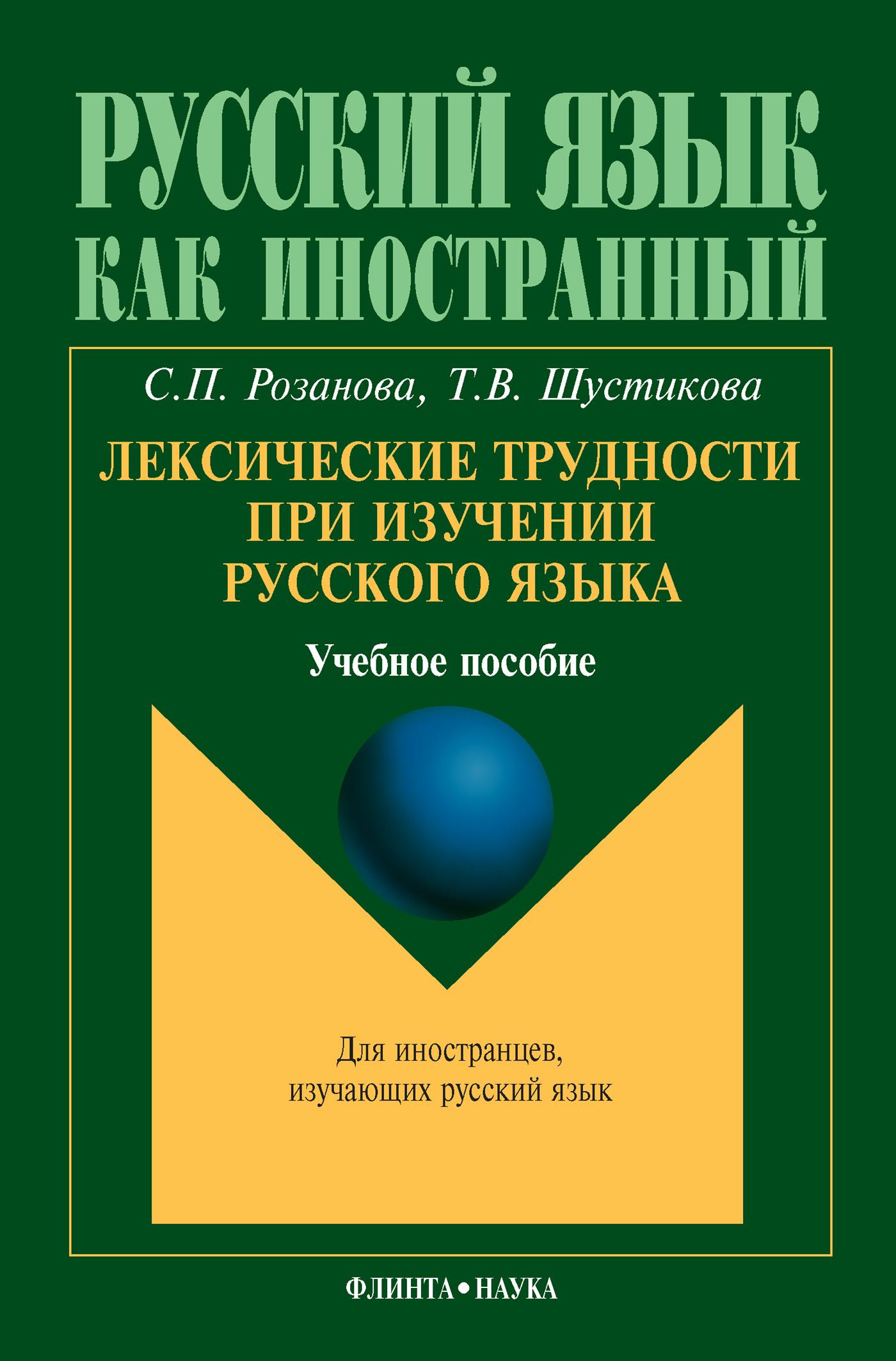 Т. В. Шустикова Лексические трудности при изучении русского языка. Учебное пособие