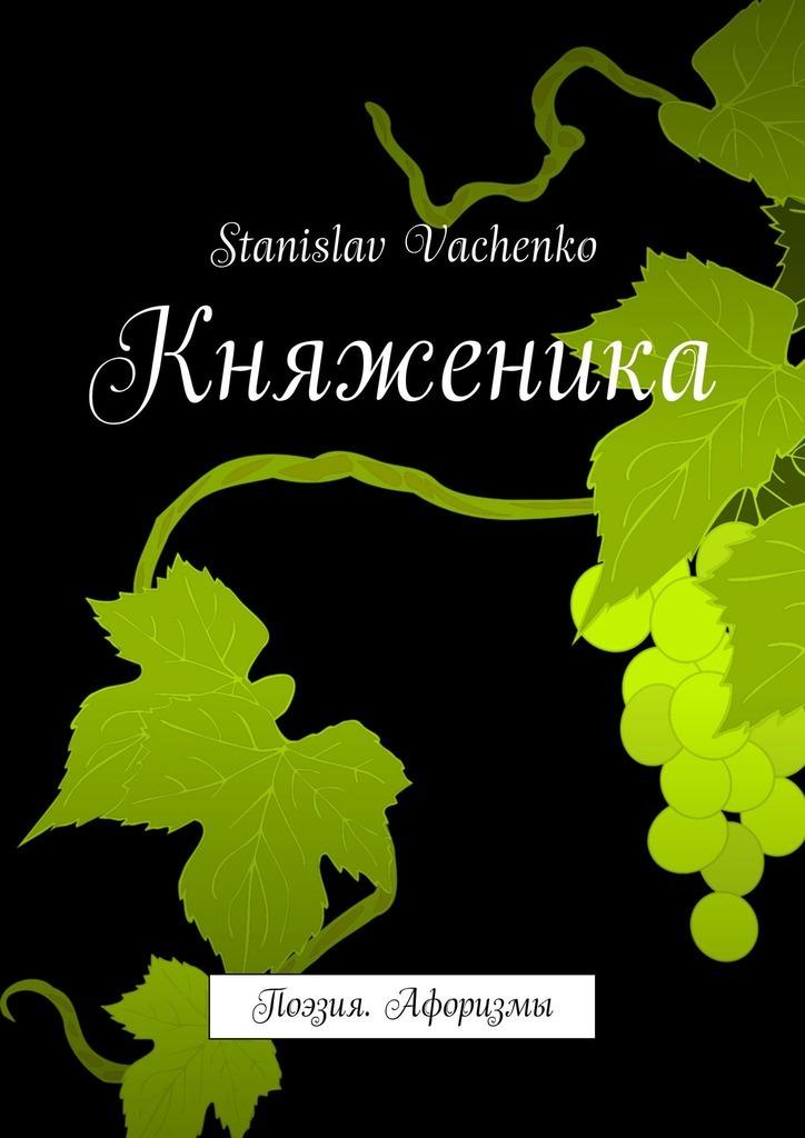 Stanislav Vachenko Княженика. Поэзия. Афоризмы stanislav vashenko все тоньше дней седая