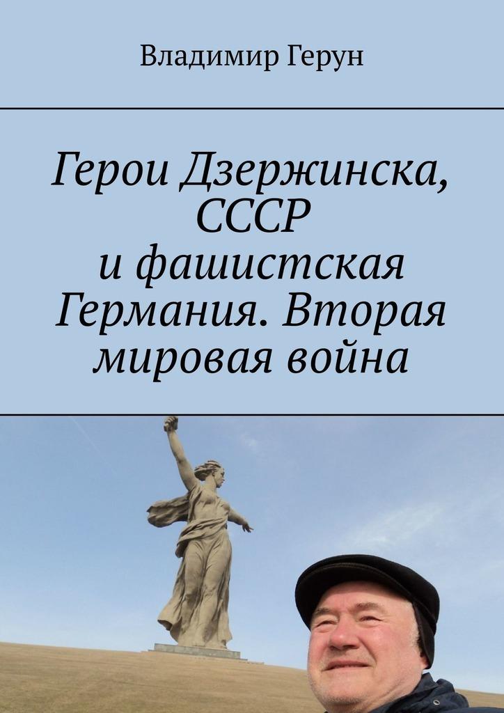 Герои Дзержинска, СССР ифашистская Германия. Вторая мировая война