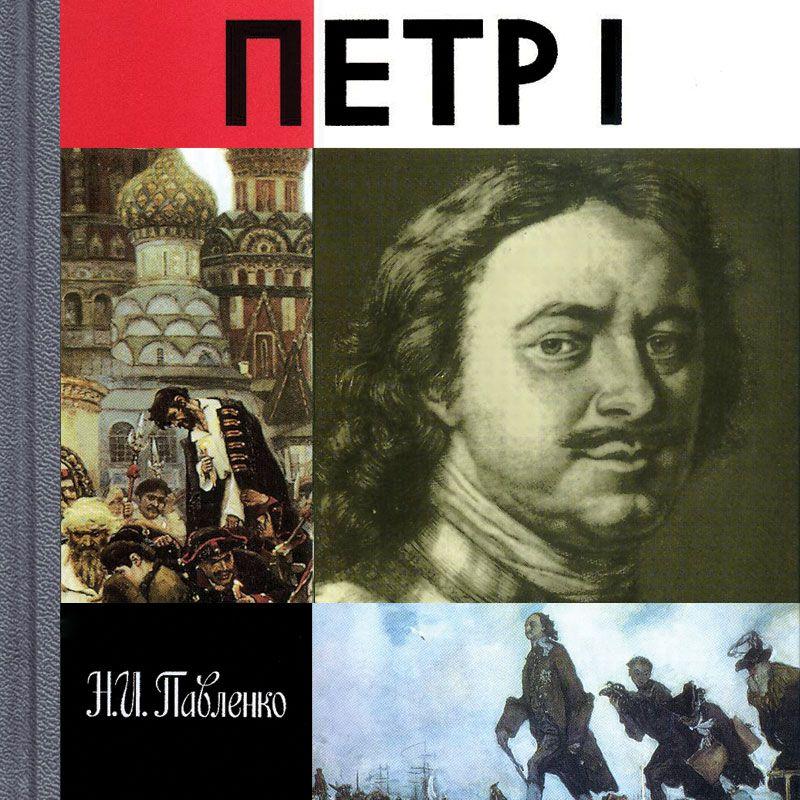 Н. И. Павленко Петр I н и павленко петр первый