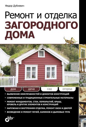 Федор Дубневич Ремонт и отделка загородного дома