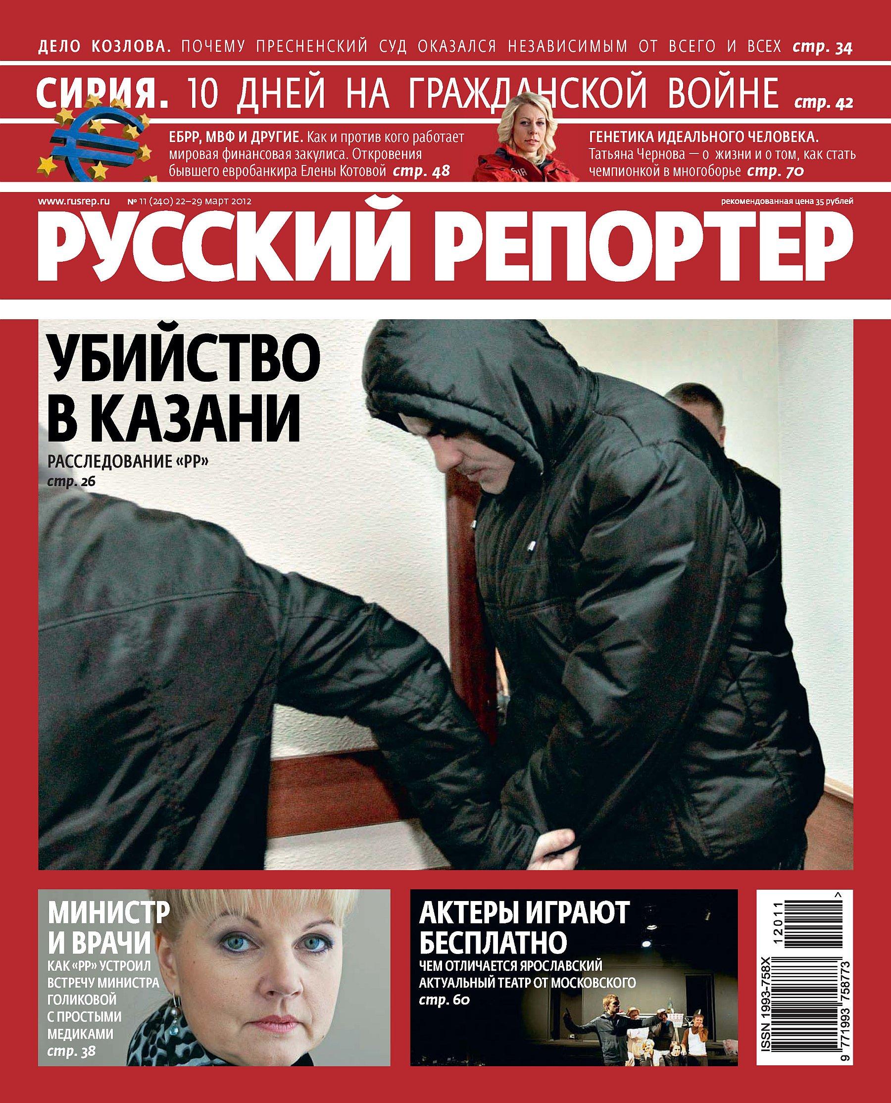 Фото - Отсутствует Русский Репортер №11/2012 отсутствует русский репортер 15 2012