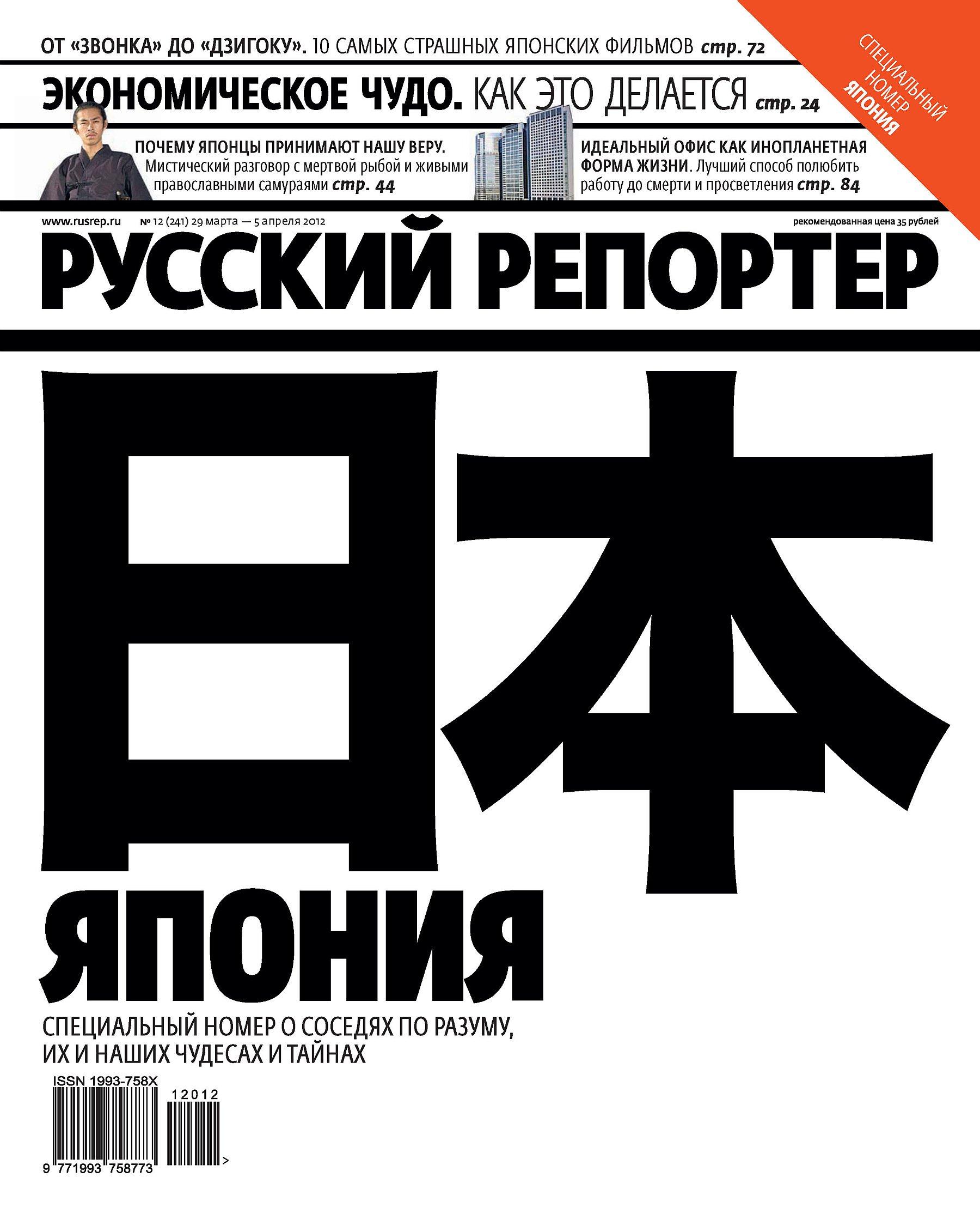 Фото - Отсутствует Русский Репортер №12/2012 отсутствует русский репортер 15 2012