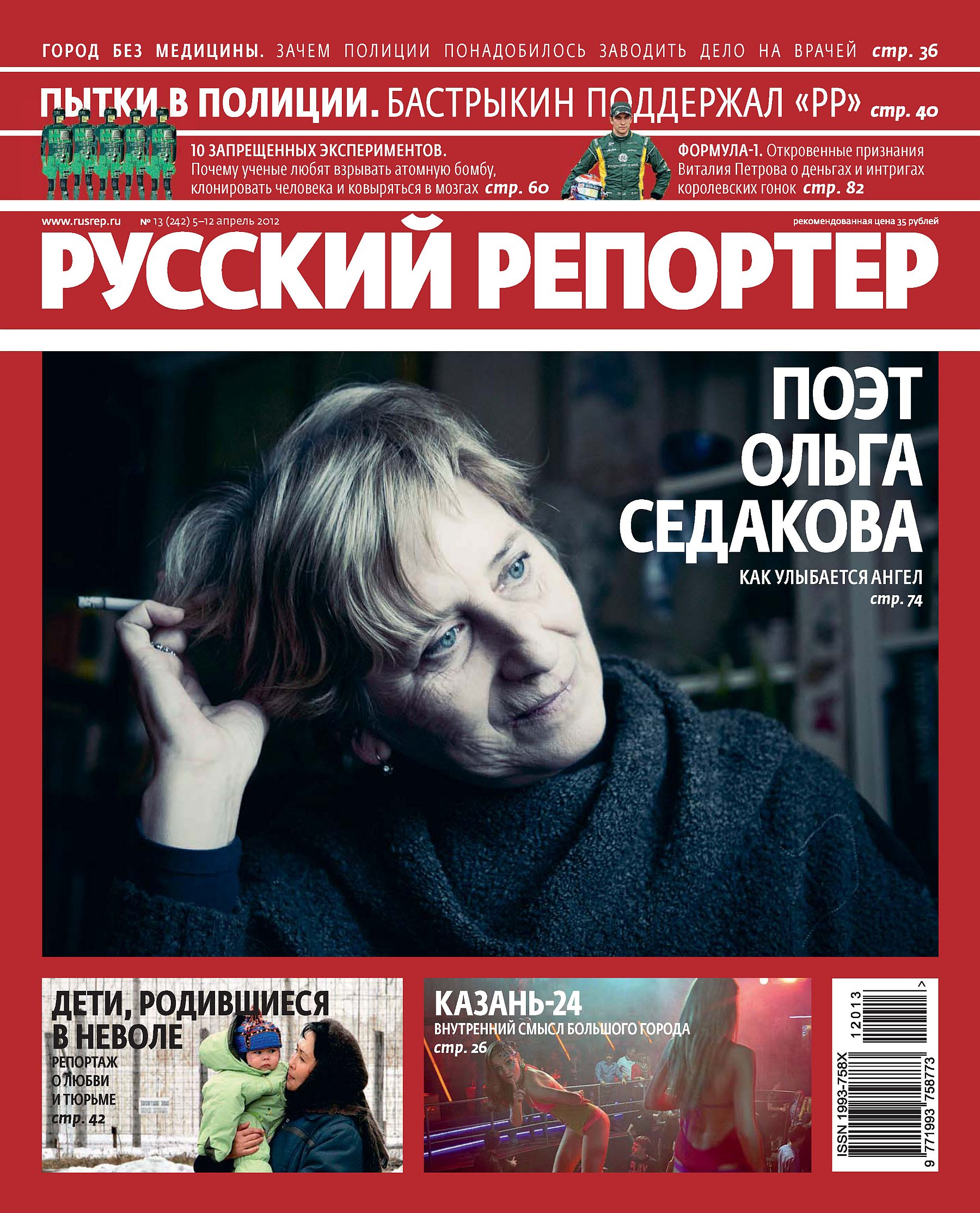 Фото - Отсутствует Русский Репортер №13/2012 отсутствует русский репортер 15 2012