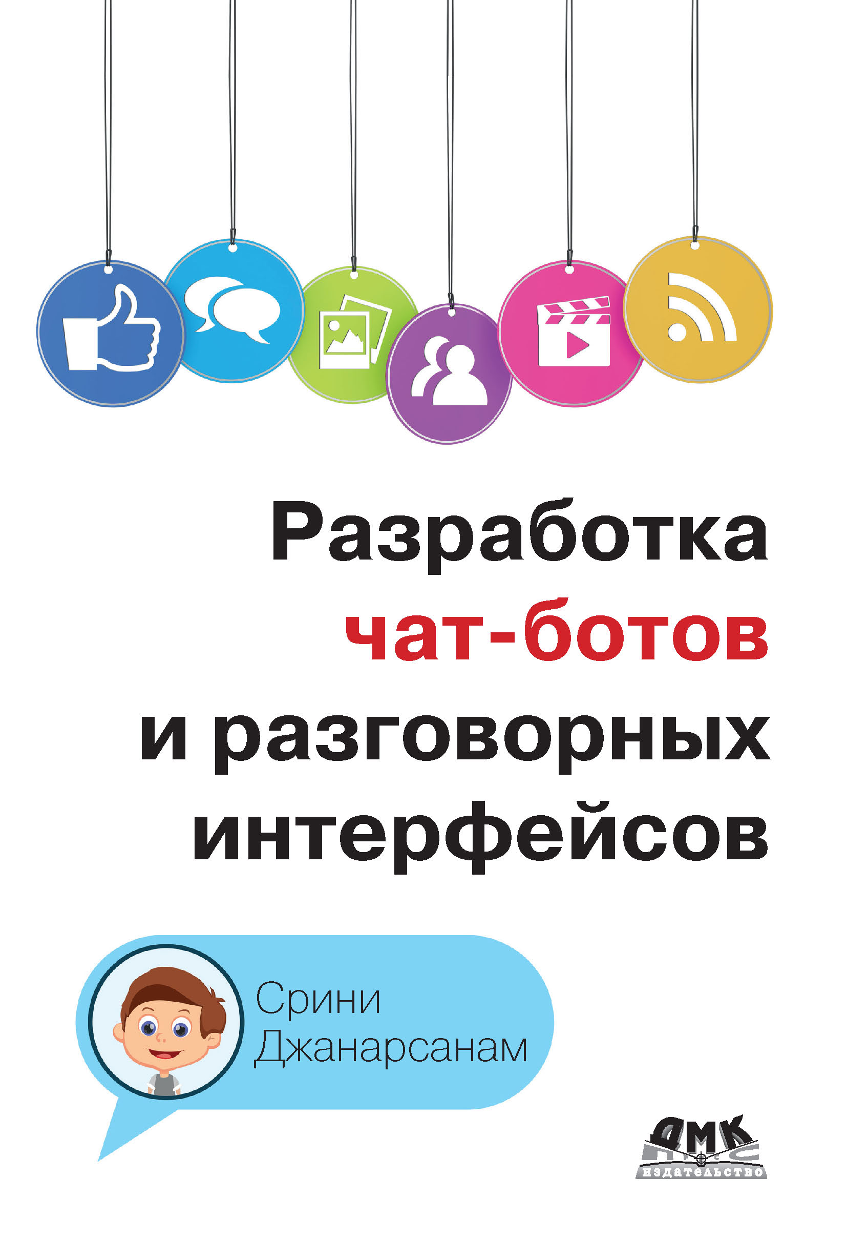 Срини Джанарсанам Разработка чат-ботов и разговорных интерфейсов