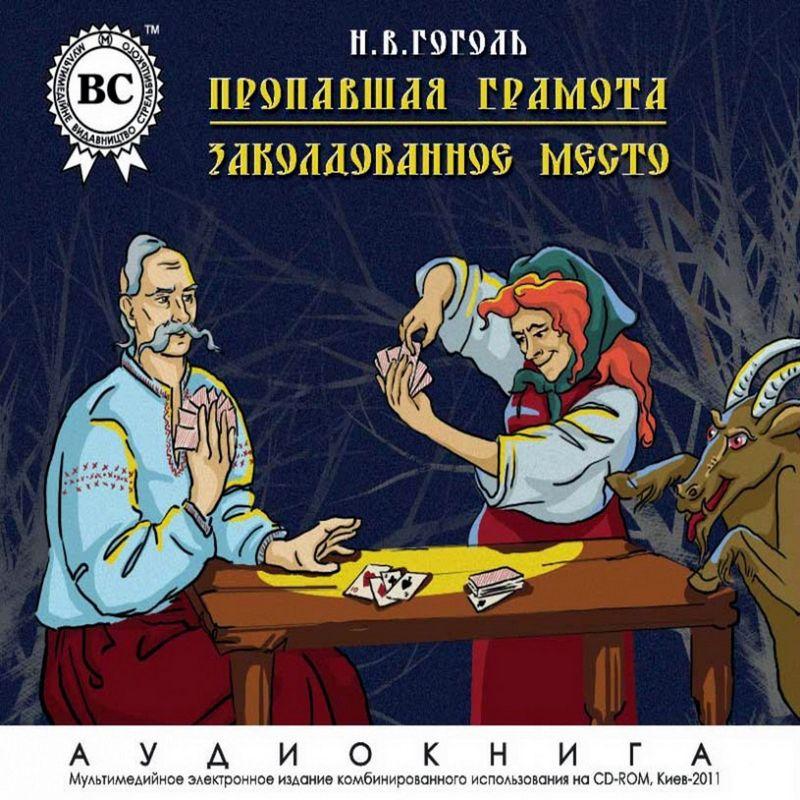 Николай Гоголь Пропавшая грамота. Заколдованное место пропавшая грамота