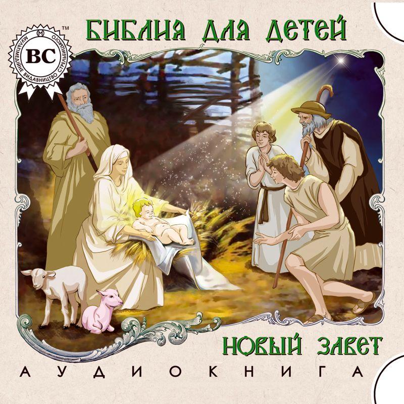 Отсутствует Библия для детей. Новый Завет айзек азимов путеводитель по библии новый завет