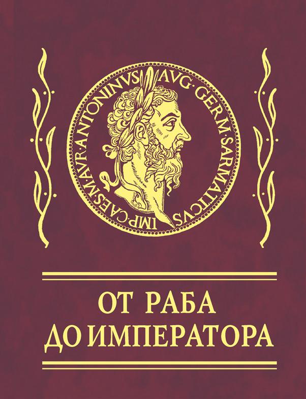 Марк Аврелий Антонин Афоризмы. От раба до императора марк аврелий марк аврелий наедине с собой размышления