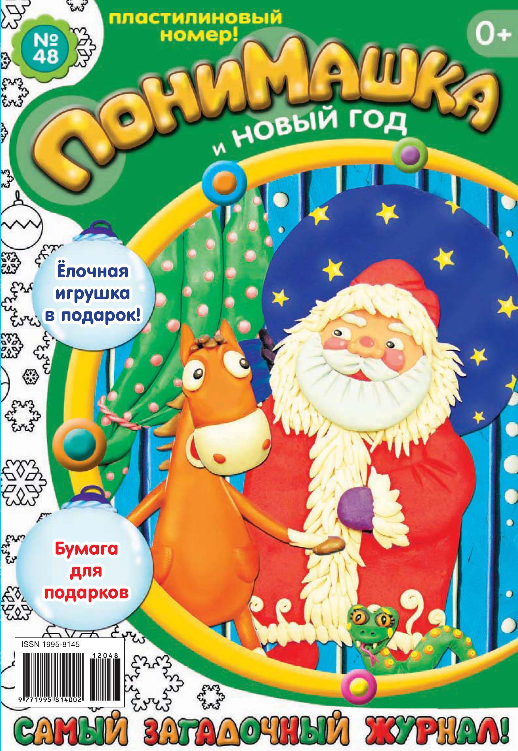 Открытые системы ПониМашка. Развлекательно-развивающий журнал. №48 (декабрь) 2012 лампа настольная arte lamp a2245lt 1rd