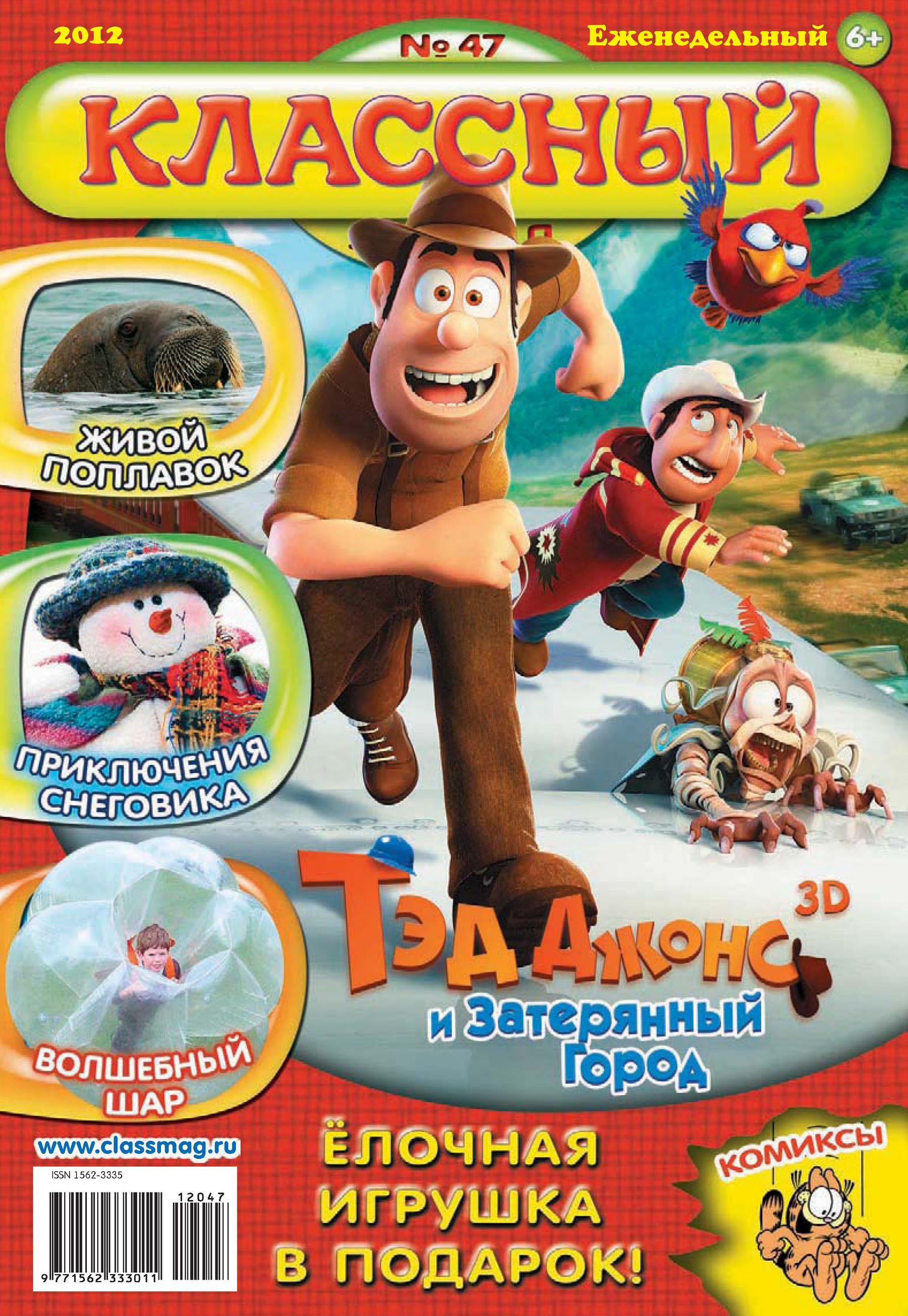 Открытые системы Классный журнал №47/2012 цены онлайн