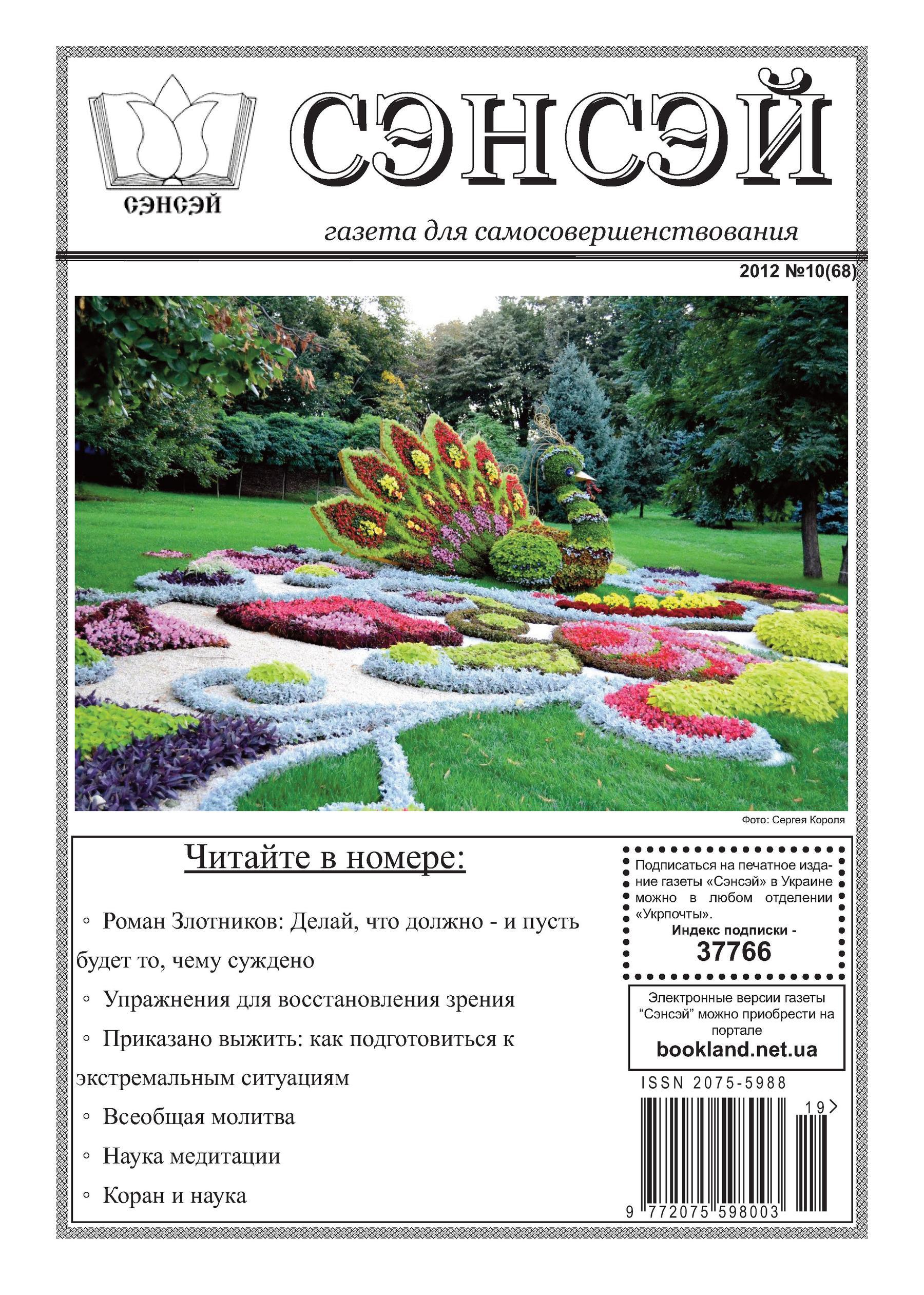 Отсутствует Сэнсэй. Газета для самосовершенствования. №10 (68) 2012 недорого