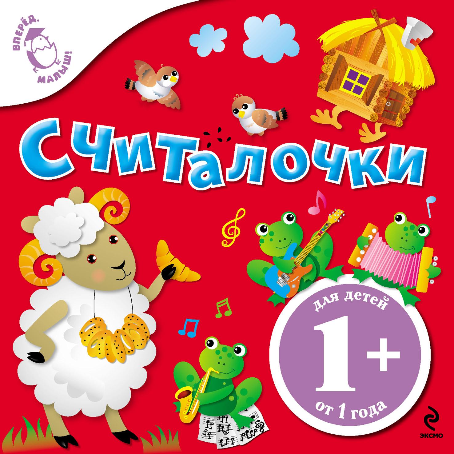 Ирина Токмакова Считалочки считалочки