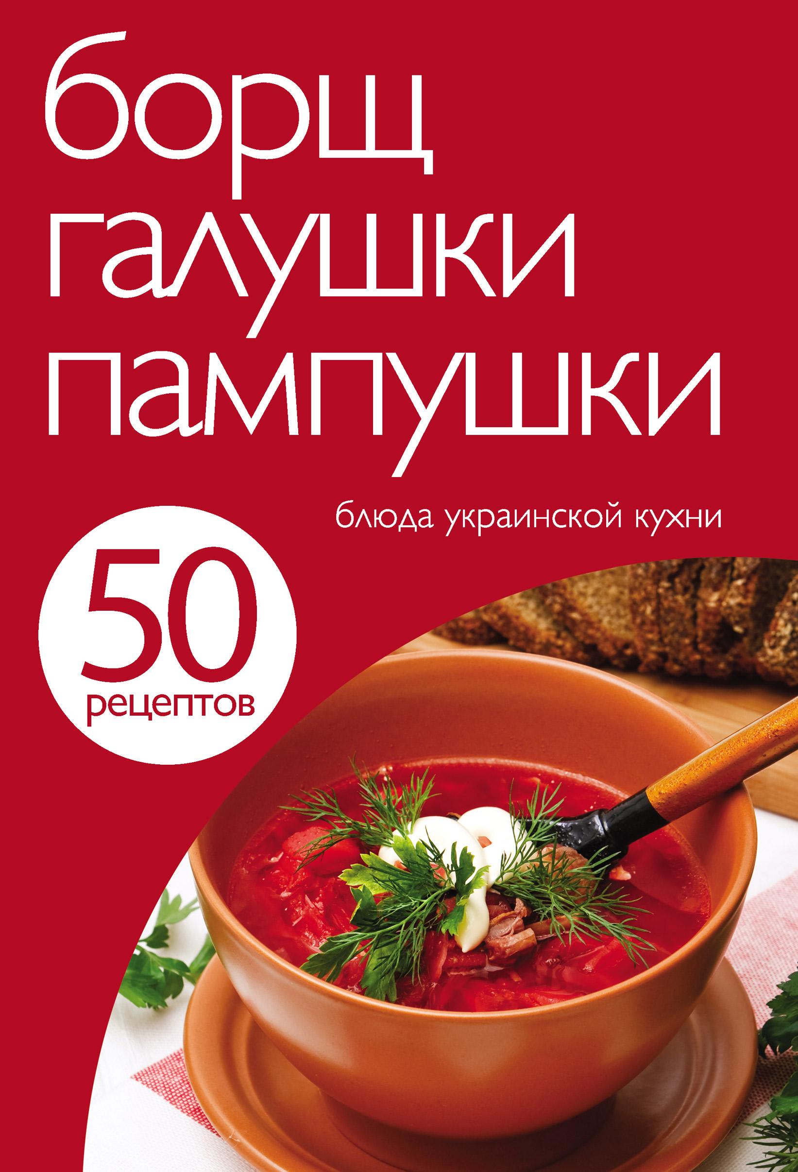 Отсутствует 50 рецептов. Борщ, галушки, пампушки. Блюда украинской кухни блюда русской кухни 50 рецептов