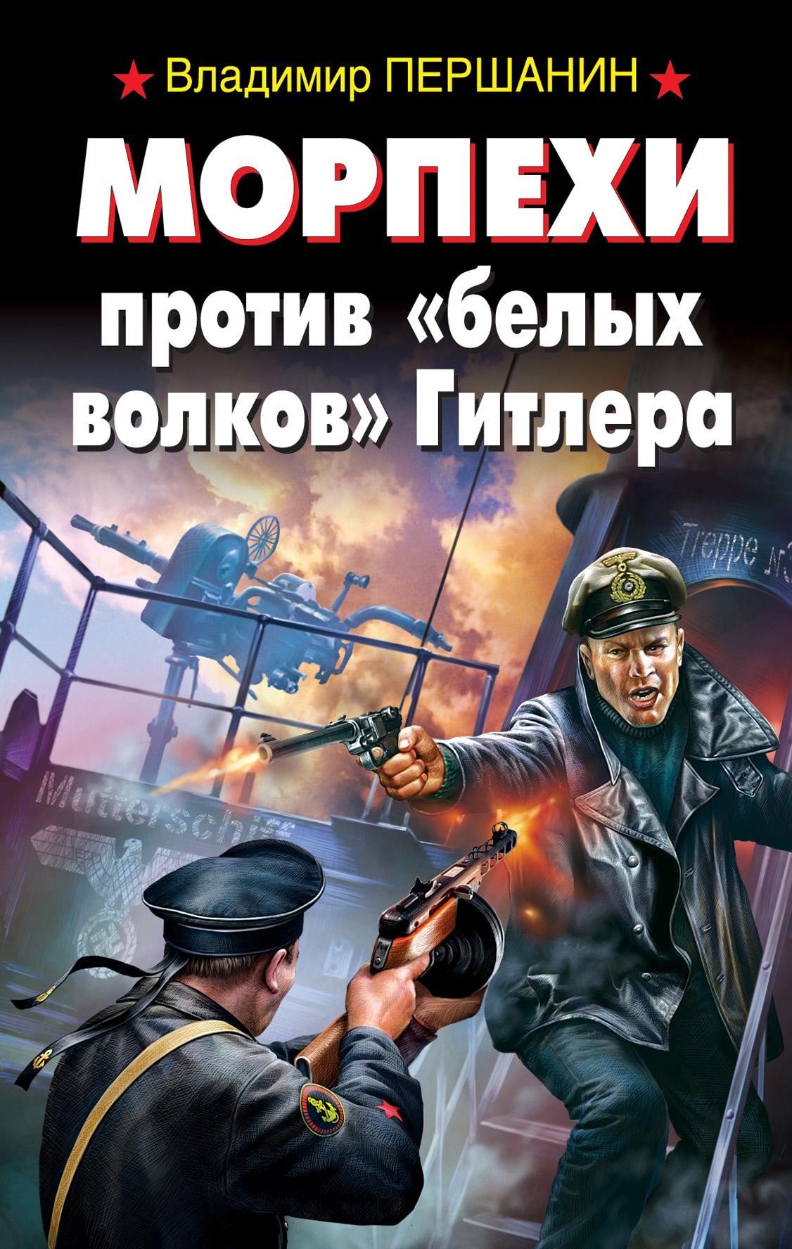 Владимир Першанин Морпехи против «белых волков» Гитлера владимир першанин у штрафников не бывает могил