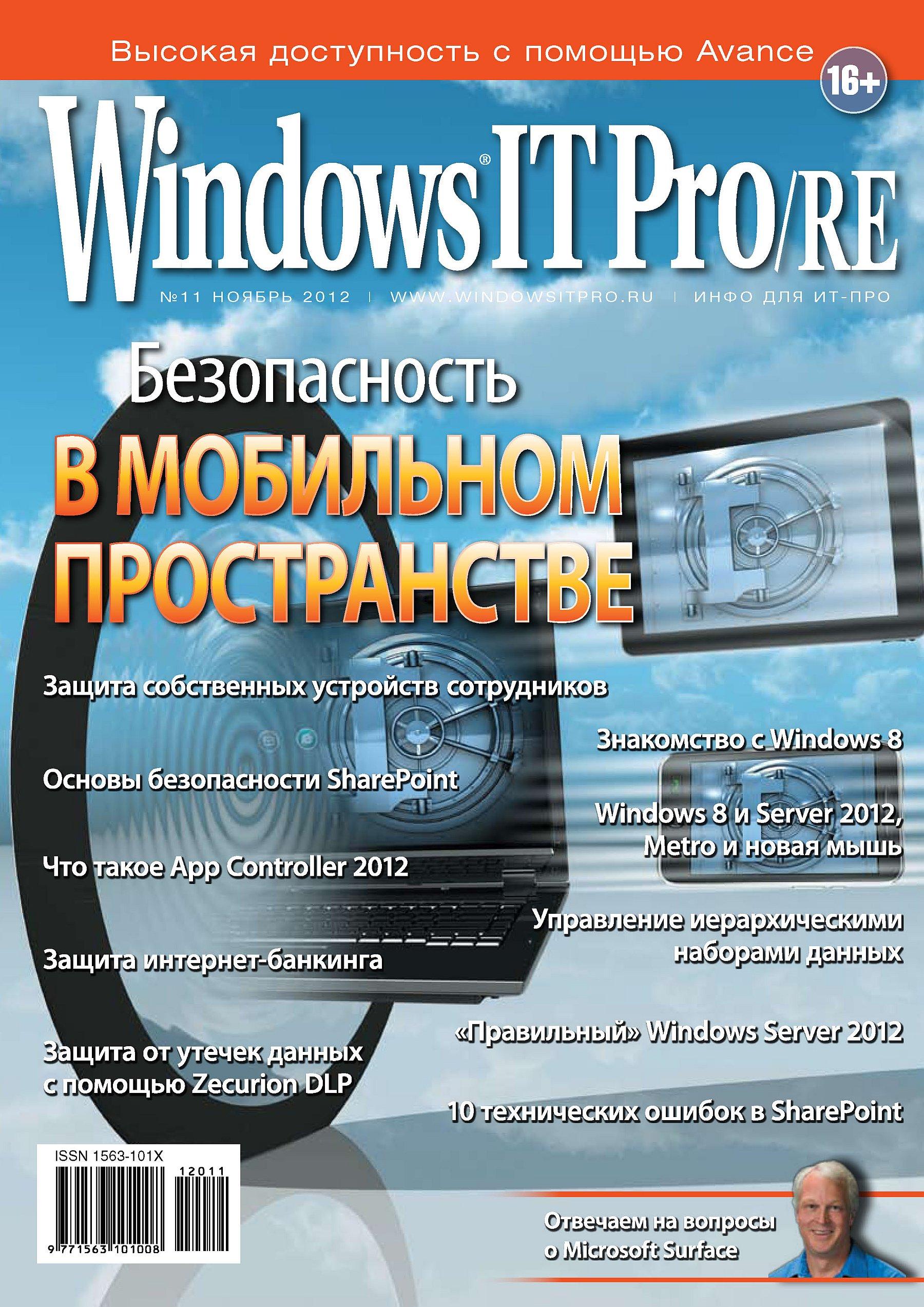 Открытые системы Windows IT Pro/RE №11/2012 открытые системы windows it pro re 10 2012