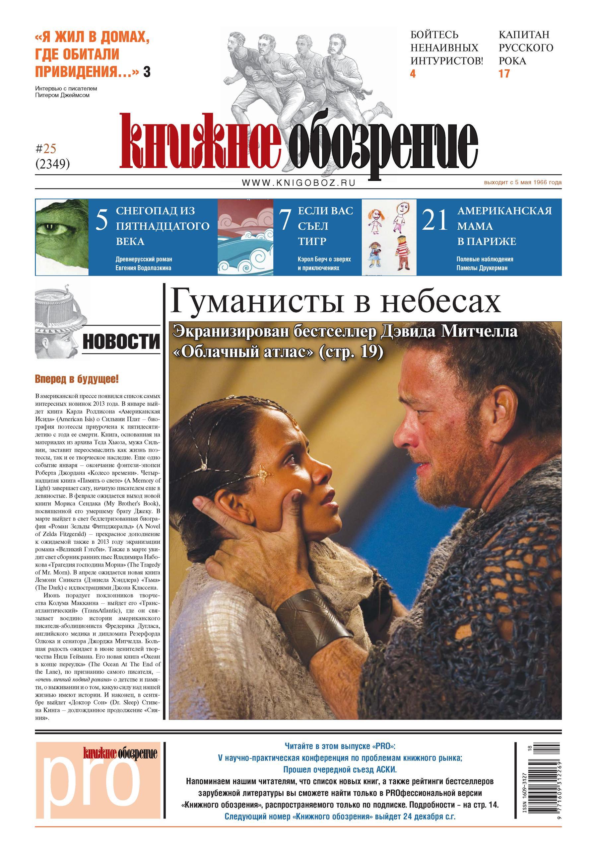 Книжное обозрение (с приложением PRO) №25/2012