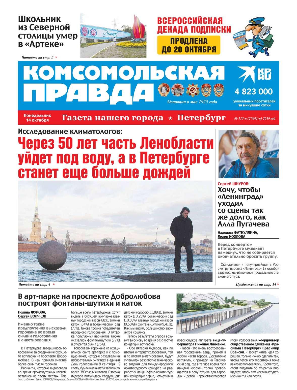 Комсомольская Правда. Санкт-Петербург 115п-2019