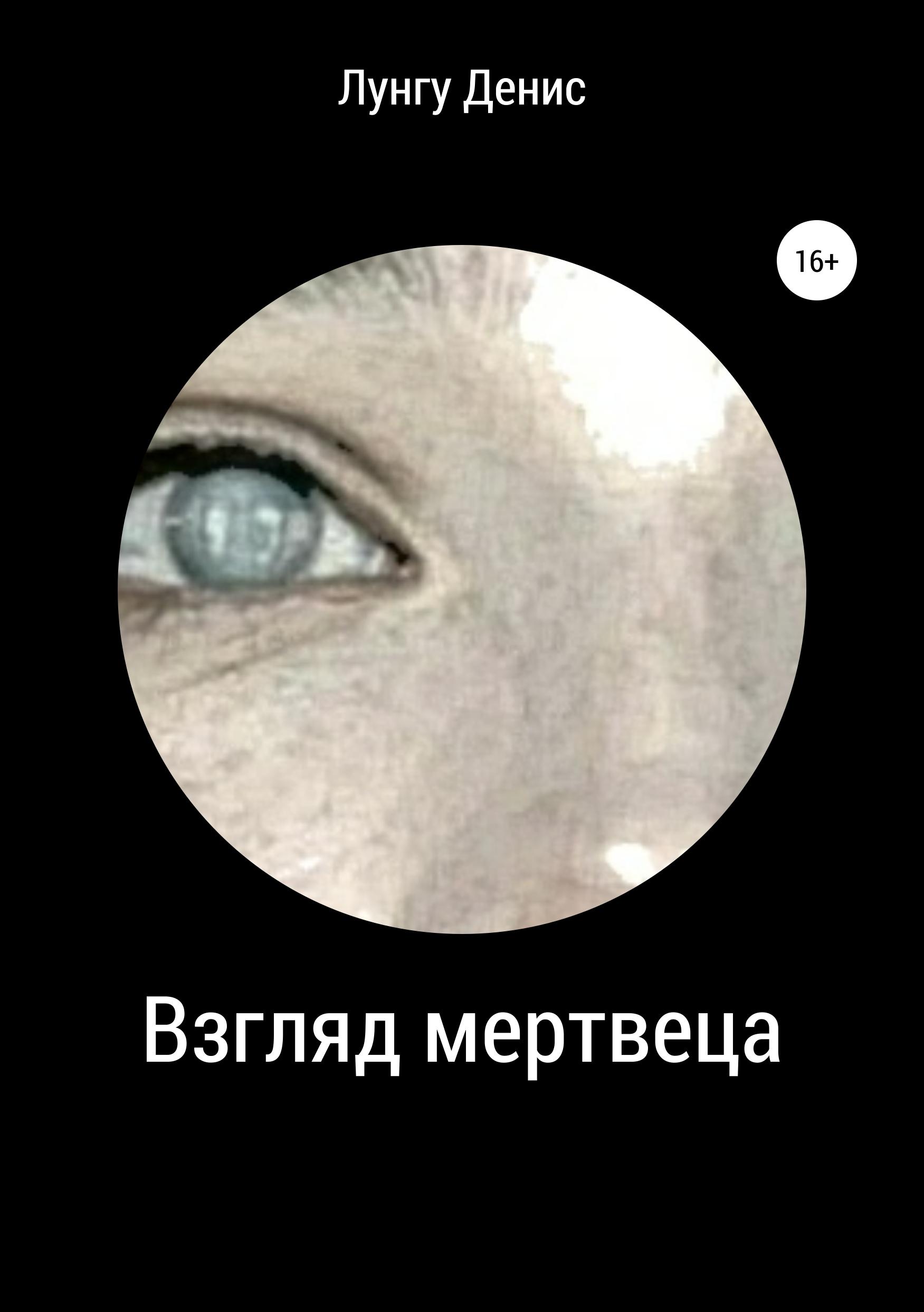 Взгляд мертвеца