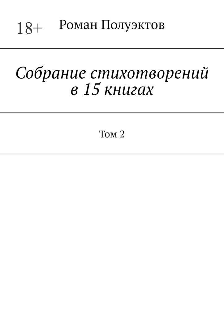 Роман Полуэктов Собраниестихотворений в15книгах. Том2 аппиано алессандра завтра все наладится роман