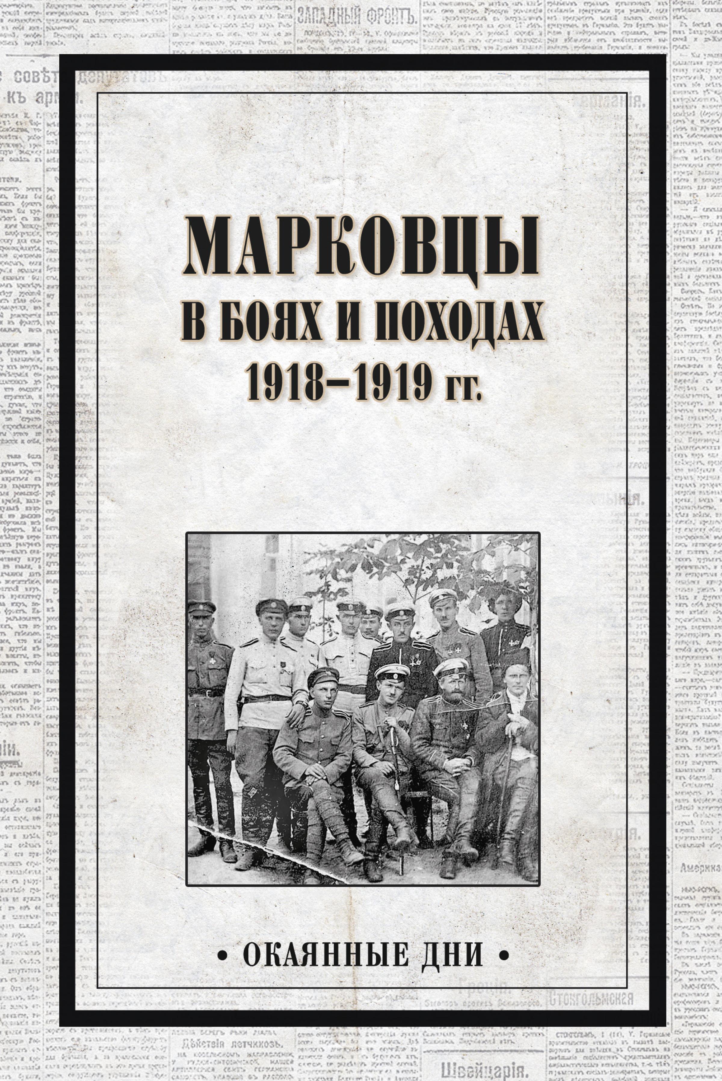 markovtsy v boyakh i pokhodakh 19181919 gg
