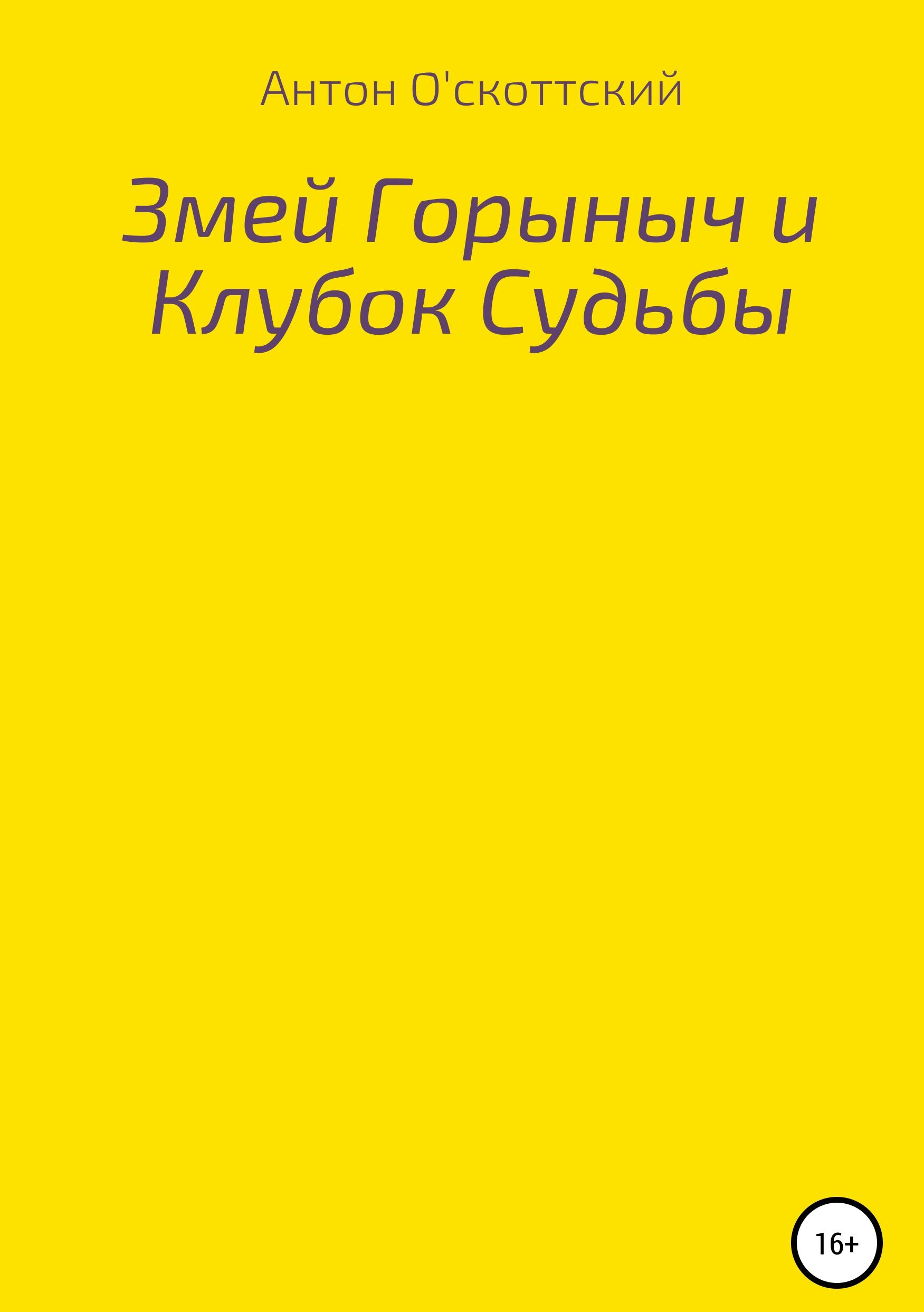 цена на Антон О'скоттский Змей Горыныч и Клубок Судьбы