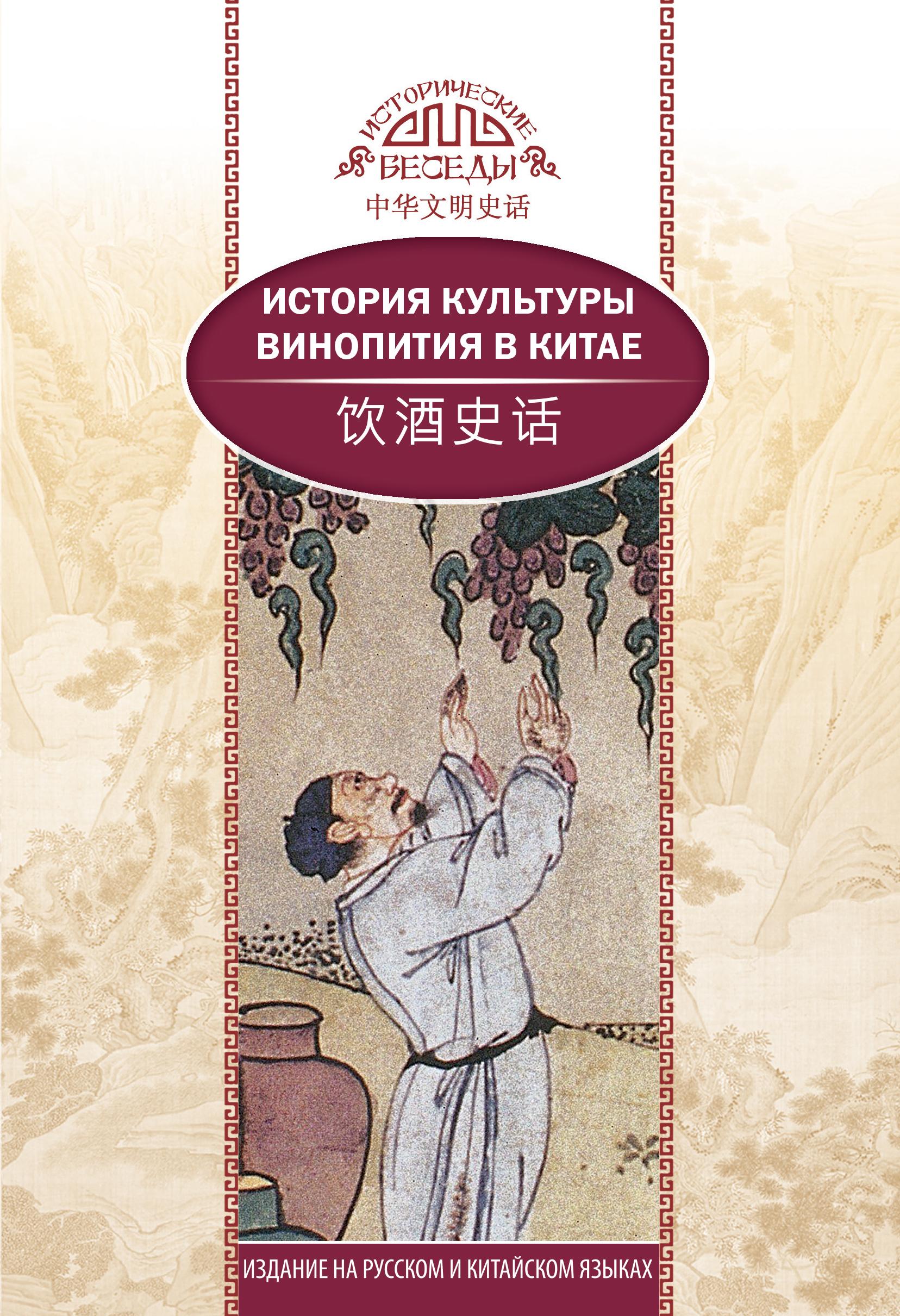 Ван Кай История культуры винопития в Китае h oswald 7 miniaturas op 16