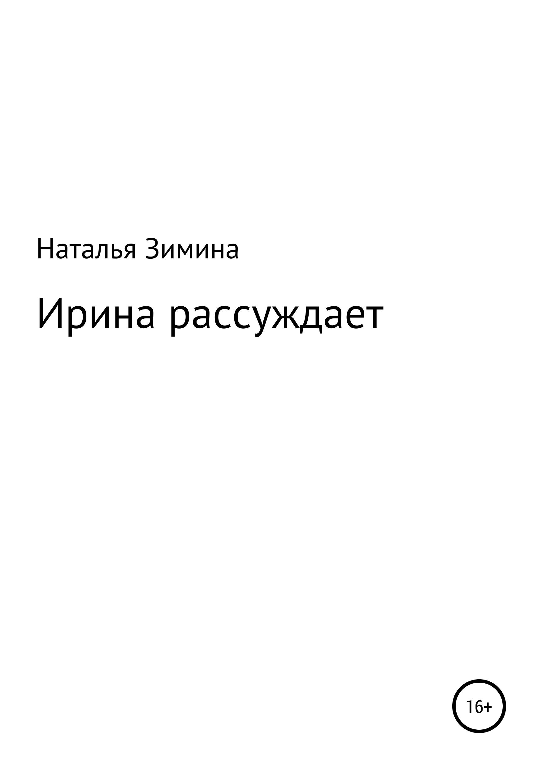 Наталья Андреевна Зимина Ирина рассуждает