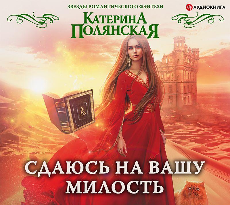 Катерина Полянская Сдаюсь на вашу милость