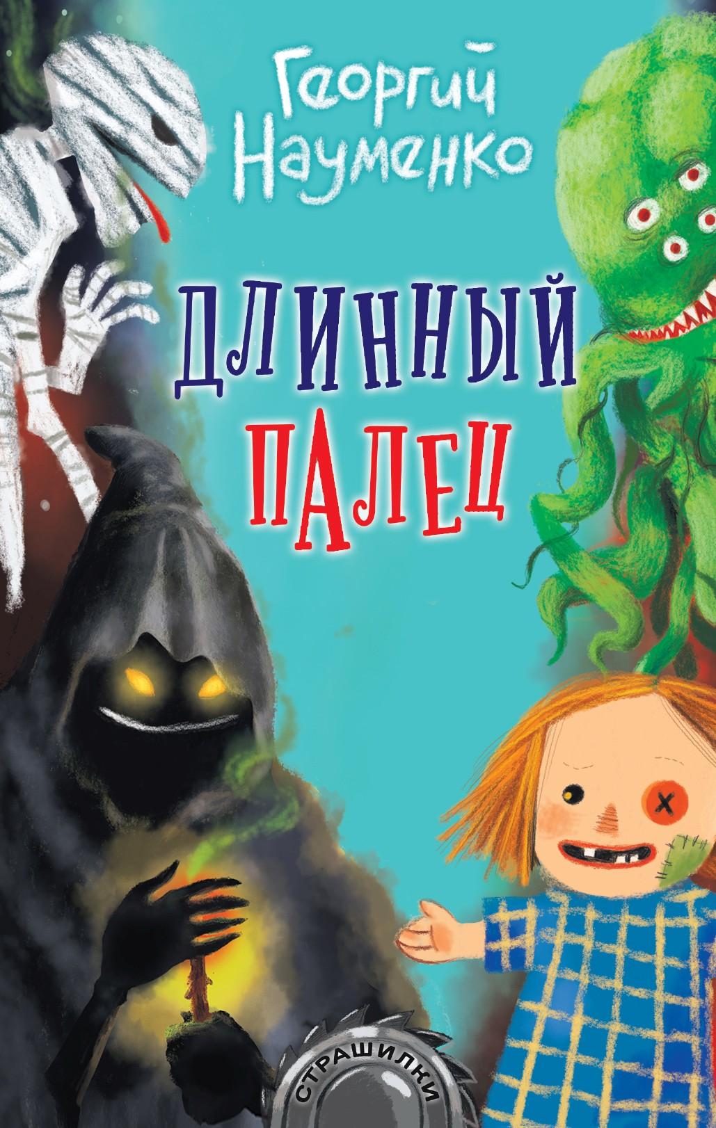 Георгий Науменко Длинный палец цена