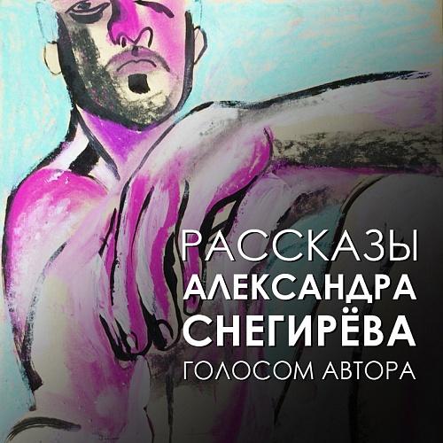 Александр Снегирёв Не пропадать же добру