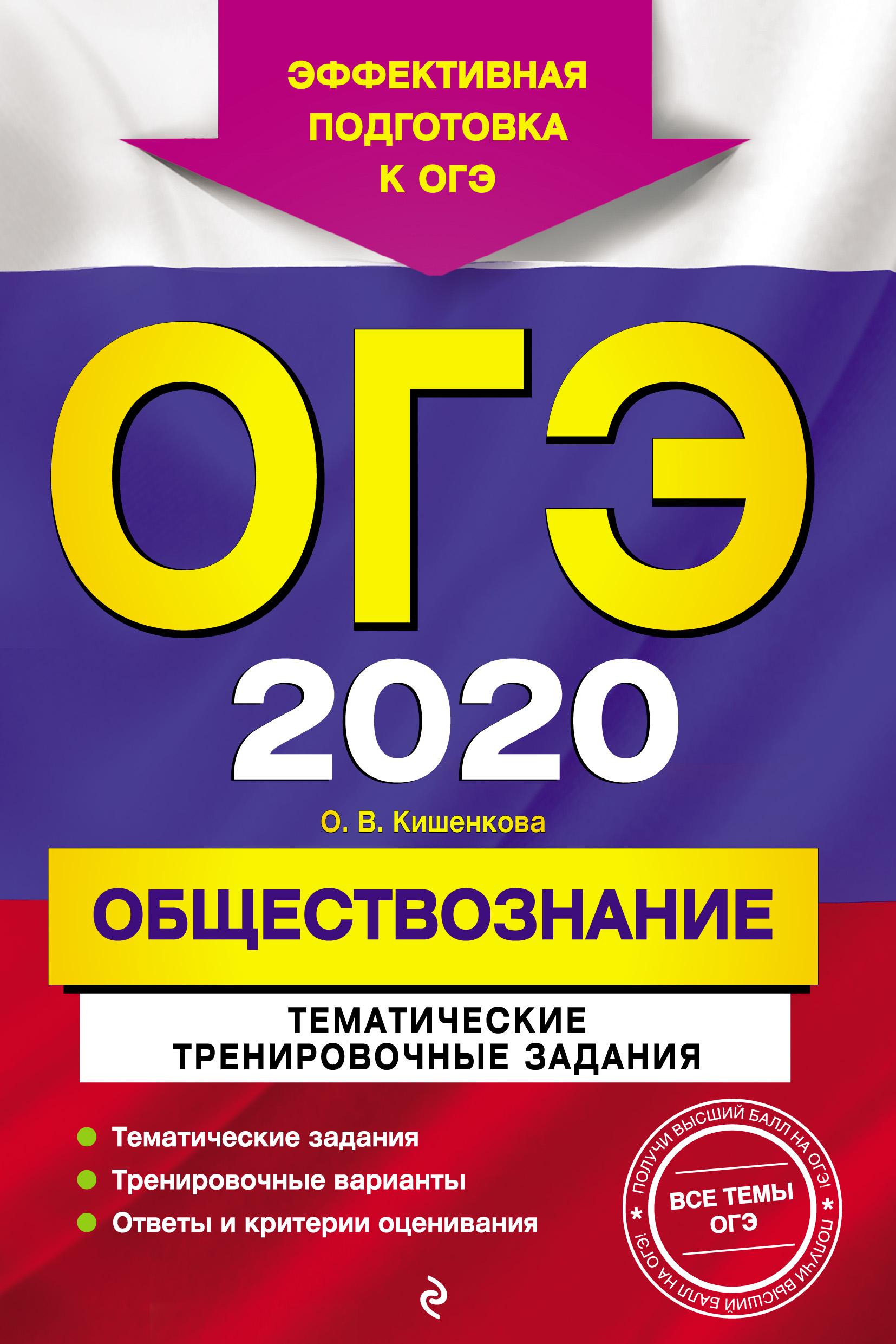 О. В. Кишенкова ОГЭ-2020. Обществознание. Тематические тренировочные задания кишенкова о огэ 2020 обществознание тематические тренировочные задания