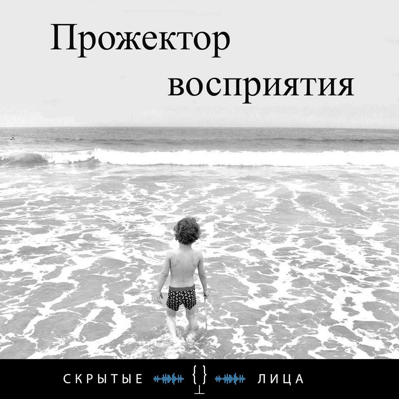Владимир Марковский Ошибка выжившего