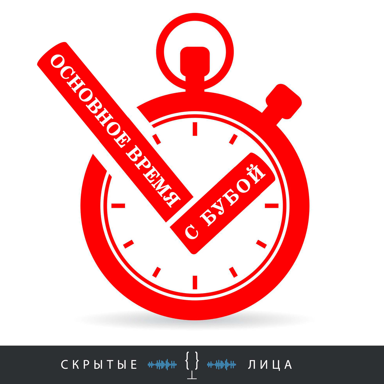 Митя Якушкин Выпуск 40 митя якушкин выпуск 5