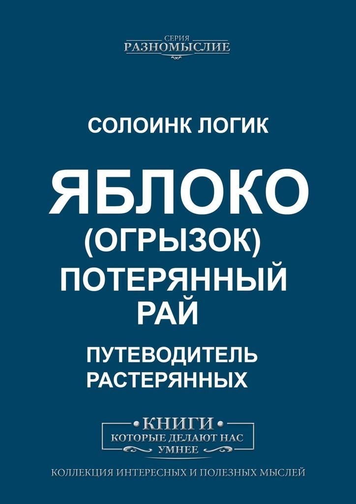 Солоинк Логик Яблоко (огрызок). Потерянныйрай солоинк логик иллюзии иреальность