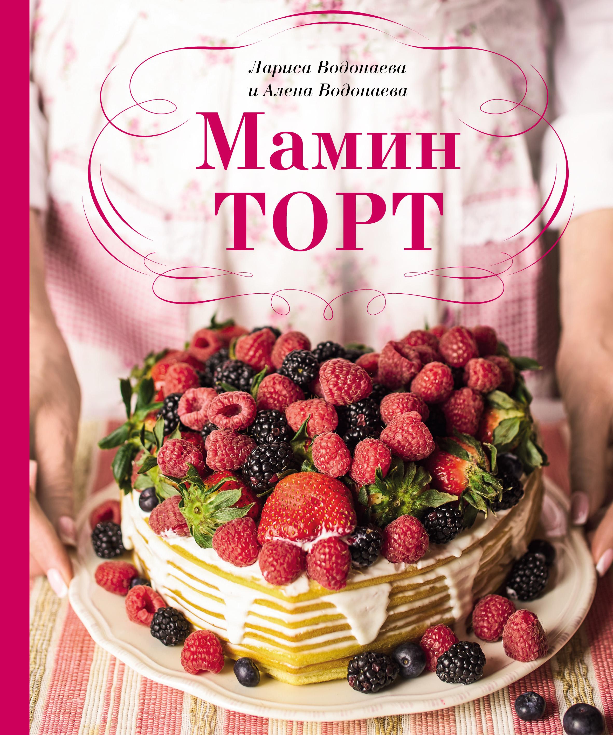 Алёна Водонаева Мамин торт алена водонаева блокнот beauty