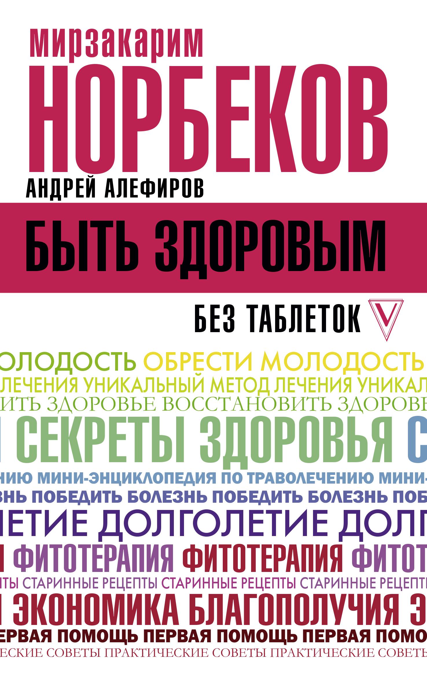 Мирзакарим Норбеков, Андрей Алефиров «Быть здоровым без таблеток»